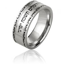 Stainless Steel Judaica Ring